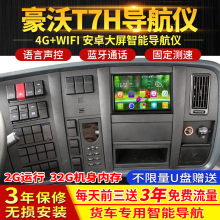 豪沃tnbh货车导航pu专用倒车影像行车记录仪电子狗高清车载一体机