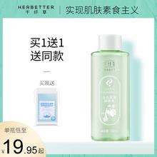 千纤草nb瓜保湿卸妆pu清洁温和眼唇脸三合一卸妆乳油