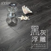 大浮雕黑色灰色强化复合木地板1nb12mm复da磨防水家用服装店