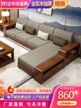 新中式全实木沙发组合经济