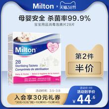 Milnbon消毒片or康宝宝婴儿奶瓶玩具餐具家用杀菌消毒泡腾片