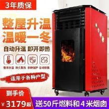 电暖器nb用全屋取暖or炉子供暖风机家庭取暖机制热空调采暖炉