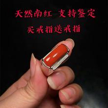 [ncdc]纯天然南红玛瑙银戒指男活