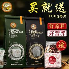 虎标苦nc黑苦荞茶7dc组合四川凉山苦荞非特级(小)袋装大麦荞麦