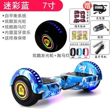 智能两nd7寸平衡车lj童成的8寸思维体感漂移电动代步滑板车