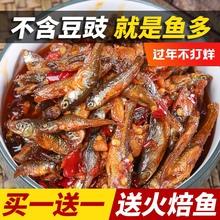 湖南特nd香辣柴火鱼nq制即食(小)熟食下饭菜瓶装零食(小)鱼仔
