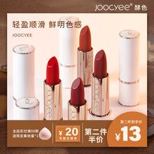 JC/Joocndee酵色白qv豆沙奶茶车厘子辣椒杏粉208枫叶红214