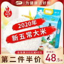十月稻田 2020新五常
