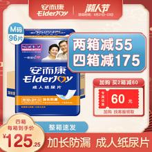 安而康nd的纸尿片老qv3010安尔康老的用尿不湿隔尿垫m码96片