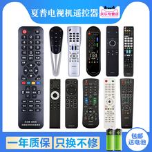 夏普液ne电视机遥控dl原装智能语音蓝牙万能通用型RC-B200 LCD-45T