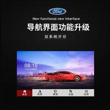 WINCE车ne3导航福特dl虎博福克斯飞歌互联投屏系统地图升级