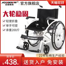 迈德斯ne轮椅轻便折dl残疾的便携轻旅行手推轻便轮椅车多功能