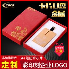 贵宾金属卡片式u盘3ne7GB黑金dl片U盘定制企业LOGO彩印图案