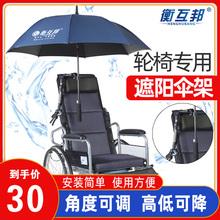 衡互邦ne件轮椅伞架dl折叠不锈钢万向伞架残疾电动轮椅车伞架