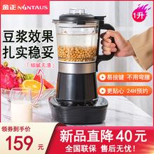 金正豆ne机家用(小)型ng壁免过滤单的多功能免煮全自动破壁机煮