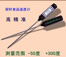 家用探ne式温度计高ng子水温计油温厨房烘焙液体食品温度计