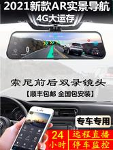 长安逸neDT CSxuV专用汽车载AR实景导航行车记录仪无线远程监控