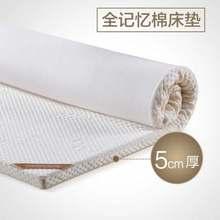 新式记ne棉床垫加厚be榻榻米软垫宿舍床垫海绵垫单的床垫子家