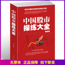 [nelso]正版包邮 中国股市操练大