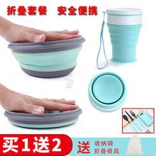 便携可ne叠碗水杯套an旅行伸缩杯泡面硅胶伸缩碗筷饭盒学生