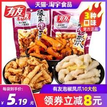 有友泡椒凤爪70gne610袋 an香酸菜味鸡爪整箱散装(小)包装零食