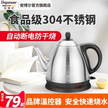 安博尔ne水壶迷你(小)ng烧水壶家用不锈钢保温泡茶烧水壶3082B