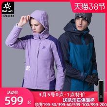 凯乐石ne合一冲锋衣lv户外运动防水保暖抓绒两件套登山服冬季
