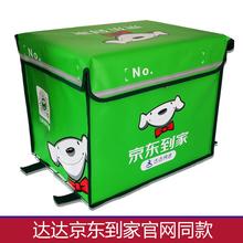 达达外ne大(小)号送餐db京东到家外卖箱骑手跑腿配送装备