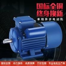 (小)型单相yl电机3kw全铜芯ne11达22db速交流异步电动机低速