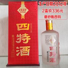 江西老酒四特酒1898东ne9风范52dq磨砂瓶装陈年库存陈酒收藏