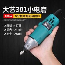 (小)型电ne机(小)电磨根ds木雕木工雕刻迷你(小)电摩电动工具