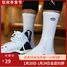 NICneID NIds子篮球袜 高帮篮球精英袜 毛巾底防滑包裹性运动袜