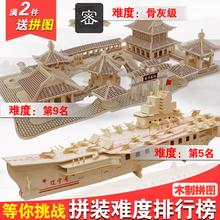 高难度ne建筑装模型ds木质手工3diy男女孩益智力玩具
