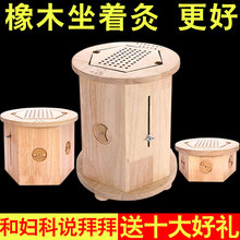 艾灸凳ne坐熏家用臀ds仪器坐灸工具桶木制艾灸盒随身坐垫宫寒