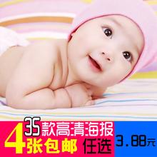 宝宝海报照片画报可爱ne7亮孕妇胎ds墙贴画婴儿萌萌娃娃图片