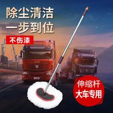 洗车拖ne加长2米杆li大货车专用除尘工具伸缩刷汽车用品车拖