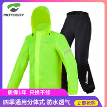 MOTneBOY摩托su雨衣四季分体防水透气骑行雨衣套装