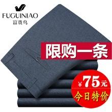 [netskyzone]富贵鸟春夏季薄款休闲裤男