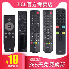 【官方ne品】tclso原装款32 40 50 55 65英寸通用 原厂