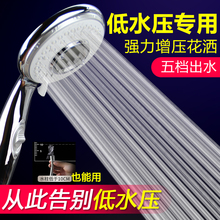 低水压ne用增压花洒so力加压高压(小)水淋浴洗澡单头太阳能套装