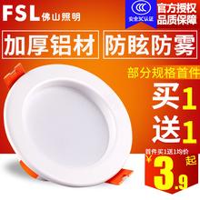 佛山照明 LED筒灯3ne86超薄2so孔8.5兼容8-9cm嵌入式吊顶天花孔