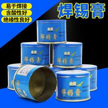 助焊剂手机松香焊锡膏ne7浆助焊剂so温免清洗维修焊锡浆包邮
