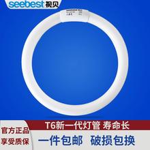[netso]视贝环形灯管四针吸顶灯灯