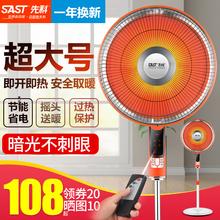 先科电ne风扇(小)太阳ti家用大号节能省电暖器立式落地式
