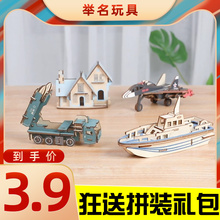 圣诞节ne物木质3dti图拼装积木宝宝益智手工DIY房子模型玩具