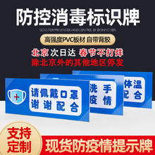 店铺今ne已消毒标识li温防疫情标示牌温馨提示标签宣传贴纸