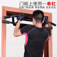 门上框ne杠引体向上ra室内单杆吊健身器材多功能架双杠免打孔