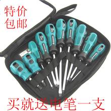 一字十字ne1用镙丝刀ra手动工具带磁起子梅花改锥螺丝批组套