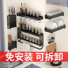 厨房置ne架壁挂式免on用刀架多层挂架调味料收纳用品大全
