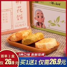 一禅(小)ne尚鲜花饼玫on抹茶饼礼盒装买一送一共20枚